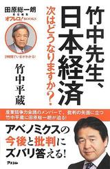 竹中先生、日本経済 次はどうなりますか?