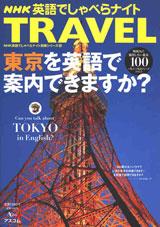 NHK英語でしゃべらナイトTRAVEL<br>東京を英語で案内できますか?
