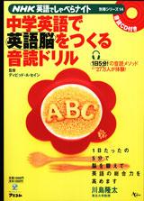 NHK英語でしゃべらナイト別冊シリーズ14<br>中学英語で英語脳をつくる音読ドリル
