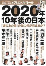 2020年、10年後の日本 「坂の上の雲」の先に何が見えるか?
