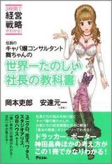 伝説のキャバ嬢コンサルタント舞ちゃんの世界一たのしい社長の教科書