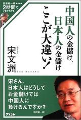 中国人の金儲け、日本人の金儲け ここが大違い!