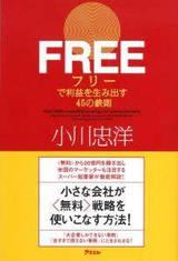 FREEで利益を生み出す45の鉄則