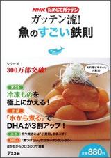 NHKためしてガッテン ガッテン流! 魚のすごい鉄則