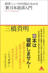 経済ニュースが10倍よくわかる「新」日本経済入門
