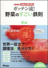 NHKためしてガッテン ガッテン流!野菜のすごい鉄則