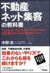 不動産ネット集客の教科書