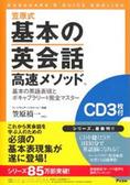 笠原式基本の英会話高速メソッド CD付