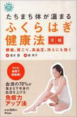 たちまち体が温まる ふくらはぎ健康法