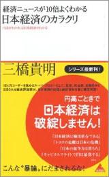 経済ニュースが10倍よくわかる 日本経済のカラクリ