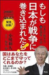 もしも日本が戦争に巻き込まれたら! 日本の「戦争力」vs.北朝鮮、中国
