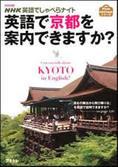 mini版NHK英語でしゃべらナイト 英語で京都を案内できますか?