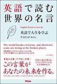 英語で読む世界の名言 ~英語で人生を学ぶ~
