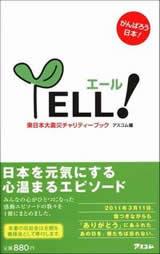 YELL!(エール!) 東日本大震災チャリティーブック