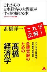 これからの日本経済の大問題がすっきり解ける本