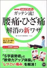 NHKためしてガッテンガッテン流!腰痛・ひざ痛 解消の新ワザ