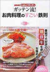 ガッテン流!お肉料理のすごい鉄則