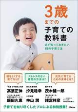 3歳までの子育ての教科書