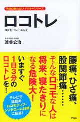 ロコトレ ロコモ・トレーニング