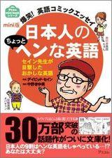 mini版 爆笑! 英語コミックエッセイ 日本人のちょっとヘンな英語