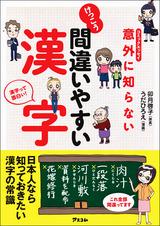 コミックエッセイ 意外に知らないけっこう間違いやすい漢字