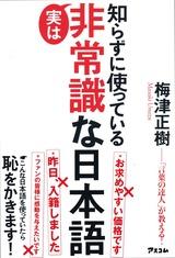 知らずに使っている実は非常識な日本語
