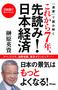 「通貨」で読み解く これから7年、先読み! 日本経済