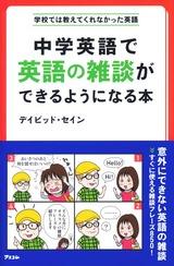 中学英語で英語の雑談ができるようになる本