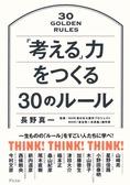 「考える」力をつくる30のルール