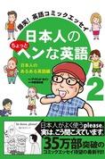 爆笑! 英語コミックエッセイ 日本人のちょっとヘンな英語2