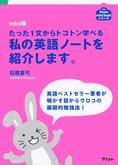 mini版 たった1文からトコトン学べる 私の英語ノートを紹介します。