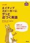 mini版ネイティブスピーカーにグッと近づく英語