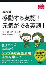 mini版感動する英語!元気がでる英語!
