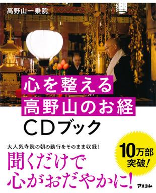 心を整える 高野山のお経CDブック
