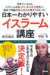 日本一わかりやすいイスラーム講座