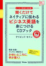 聞くだけでネイティブに伝わるビジネス英語を身につけるCDブック
