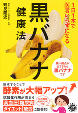 1日1本で医者いらずになる 黒バナナ健康法