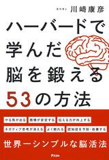 ハーバードで学んだ脳を鍛える53の方法