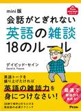 mini版 会話がとぎれない英語の雑談18のルール