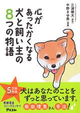 心があったかくなる 犬と飼い主の8つの物語