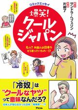 コミックエッセイ 爆笑! クールジャパン えっ? 外国人は日本をそう思っていたの...!?