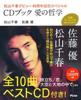 松山千春デビュー40周年記念スペシャル CDブック 愛の哲学