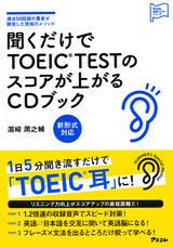 聞くだけでTOEIC®TESTのスコアが上がるCDブック