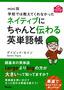 mini版 学校では教えてくれなかった ネイティブにちゃんと伝わる英単語帳
