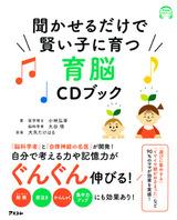 聞かせるだけで賢い子に育つ育脳CDブック