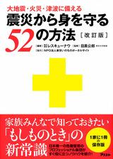 大地震・火災・津波に備える 震災から身を守る52の方法[改訂版]