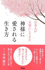 日本人が大切にしてきた神様に愛される生き方