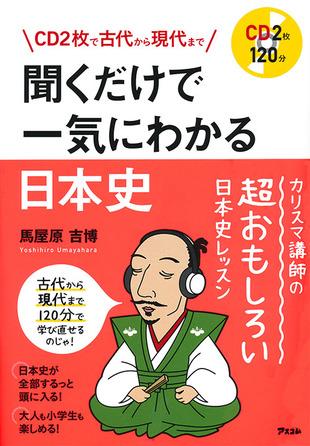CD2枚で古代から現代まで 聞くだけで一気にわかる日本史
