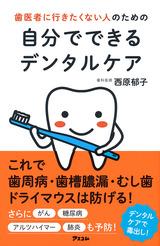 歯医者に行きたくない人のための自分でできるデンタルケア