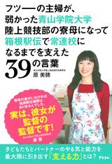 フツーの主婦が、弱かった青山学院大学陸上競技部の 寮母になって箱根駅伝で常連校になるまでを支えた39の言葉